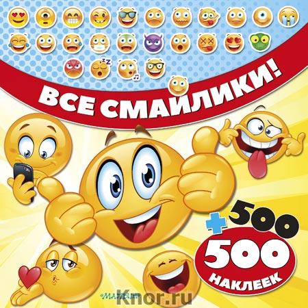 "В. Глотова, А. Рахманов ""Все смайлики! 500 + 500 наклеек"" Серия ""500 наклеек"""