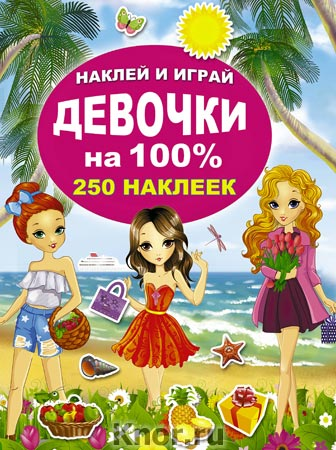 "И.В. Горбунова ""Девочки на 100%"" Серия ""Наклей и играй. 250 наклеек"""