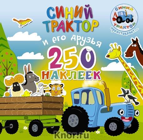 """Синий трактор и его друзья. Серия """"Синий трактор: 250 наклеек"""""""