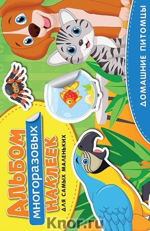 """Н.И. Котятова """"Домашние питомцы. Альбом многоразовых наклеек для самых маленьких"""" Серия """"Альбом многоразовых наклеек для самых маленьких"""""""