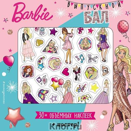 """Barbie. Выпускной бал (+ плакат и 3D наклейки). Серия """"Mattel. Barbie. Книги с наклейками"""""""
