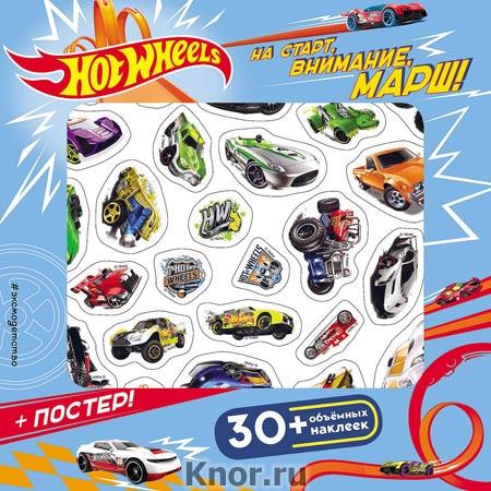"""Hot Wheels. На старт, внимание, марш! (+ плакат и 3D наклейки). Серия """"Mattel. HOT WHEELS. Книги с наклейками"""""""
