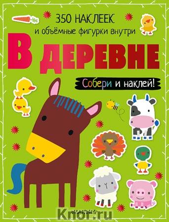 """В деревне. Серия """"Собери и наклей!"""""""