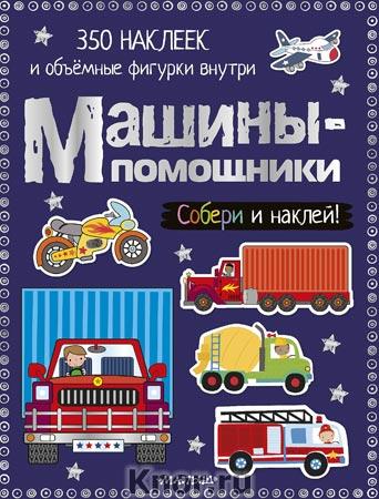 """Машины-помощники. Серия """"Собери и наклей!"""""""