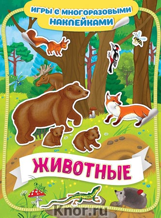 """Н.И. Котятова """"Животные. Игры с многоразовыми наклейками"""" Серия """"Игры с многоразовыми наклейками"""""""