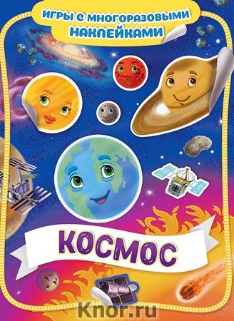 """Н.И. Котятова """"Космос. Игры с многоразовыми наклейками"""" Серия """"Игры с многоразовыми наклейками"""""""