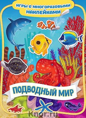 """Н.И. Котятова """"Подводный мир. Игры с многоразовыми наклейками"""" Серия """"Игры с многоразовыми наклейками"""""""