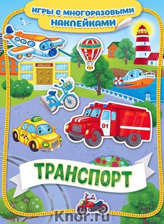 "Н.И. Котятова ""Транспорт. Игры с многоразовыми наклейками"" Серия ""Игры с многоразовыми наклейками"""
