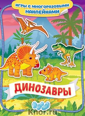 """Е.А. Новикова """"Динозавры. Игры с многоразовыми наклейками"""" Серия """"Игры с многоразовыми наклейками"""""""