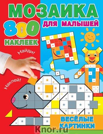 """М.Д. Глотова """"Веселые картинки"""" Серия """"Мозаика для малышей. 800 наклеек"""""""