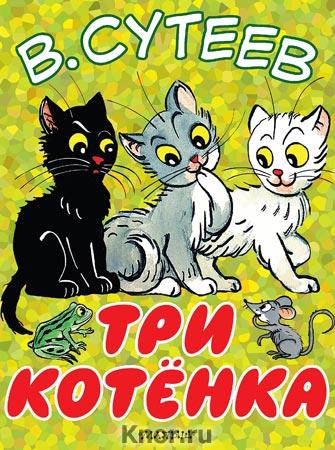 """Владимир Сутеев """"Три котенка"""" Серия """"Большие книжки для маленьких"""""""