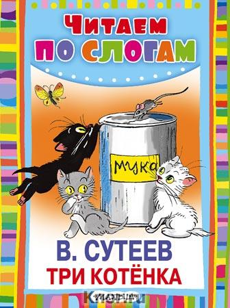 """Владимир Сутеев """"Три котенка"""" Серия """"Читаем по слогам"""""""
