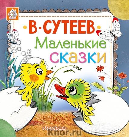 """Владимир Сутеев """"Маленькие сказки"""" Серия """"Книжкин домик"""""""