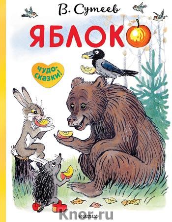 """Владимир Сутеев """"Яблоко"""" Серия """"Чудо-сказки!"""""""