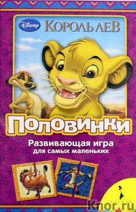 Disney. Король Лев. Половинки
