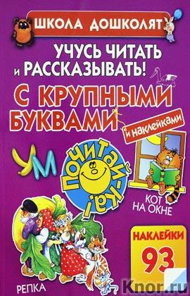 """Олеся Жукова """"Учусь читать и рассказывать!"""""""