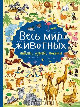 """И.Г. Барановская """"Весь мир животных"""" Серия """"Найди, узнай, покажи"""""""
