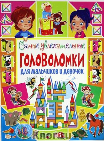 """Т.В. Скиба """"Самые увлекательные головоломки для мальчиков и девочек"""" Серия """"Самые лучшие головоломки"""""""