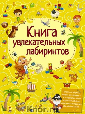 """И.Г. Барановская """"Книга увлекательных лабиринтов"""""""