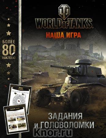 "World of Tanks. Задания и головоломки (с наклейками). Серия ""World of Tanks"""