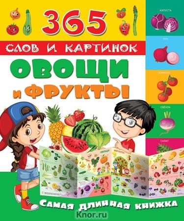 """Овощи и фрукты. Серия """"365 слов и картинок"""""""