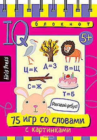 """Т.Ю. Фролова """"Умный блокнот. 75 игр со словами"""" Серия """"Умные блокноты"""""""