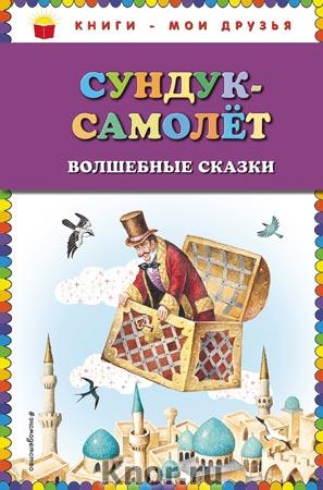 """Сундук-самолёт: волшебные сказки. Серия """"Книги - мои друзья"""""""