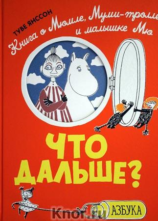 """Туве Янссон """"Что дальше? Книга о Мюмле, Муми-тролле и малышке Мю"""""""