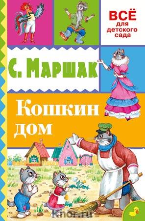 """Самуил Маршак """"Кошкин дом"""" Серия """"Все для детского сада"""""""
