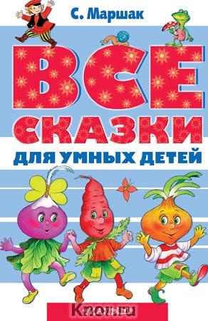 """Самуил Маршак """"Все сказки для умных детей"""" Серия """"Все самое лучшее"""""""