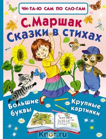 """Самуил Маршак """"Сказки в стихах"""" Серия """"Читаю САМ по слогам"""""""