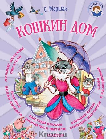 """Самуил Маршак """"Кошкин дом"""" Серия """"Я читаю сам!"""""""
