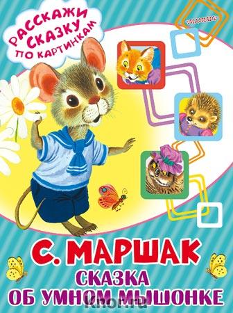 """Самуил Маршак """"Сказка об умном мышонке"""" Серия """"Расскажи сказку по картинкам"""""""