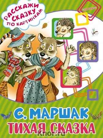 """Самуил Маршак """"Тихая сказка"""" Серия """"Расскажи сказку по картинкам"""""""
