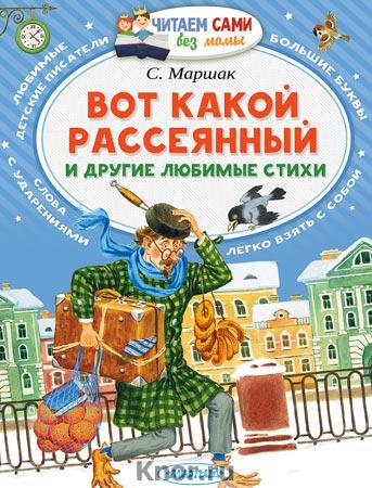 """Самуил Маршак """"Вот какой рассеянный и другие любимые стихи"""" Серия """"Читаем сами без мамы"""""""
