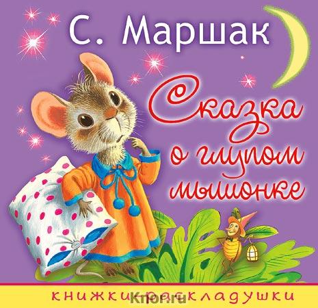 """Самуил Маршак """"Сказка о глупом мышонке"""" Серия """"Книжки-раскладушки"""""""
