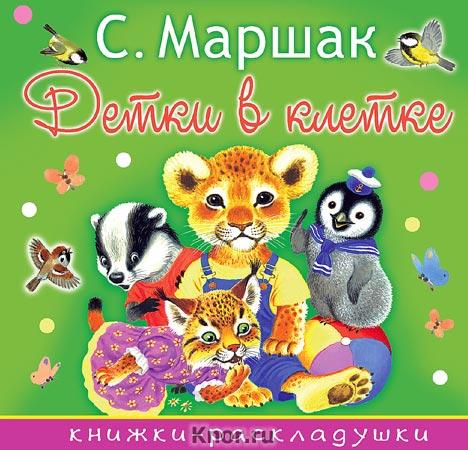 """Самуил Маршак """"Детки в клетке"""" Серия """"Книжки-раскладушки"""""""