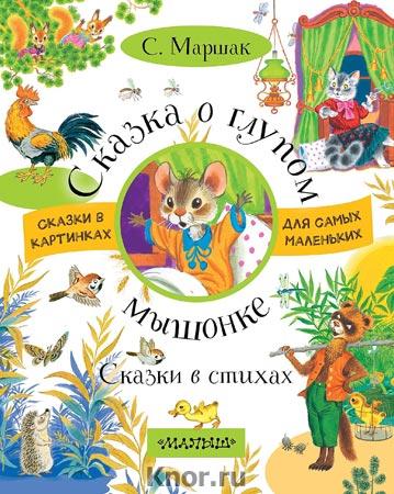 """Самуил Маршак """"Сказка о глупом мышонке. Сказки в стихах"""" Серия """"Сказки в картинках для самых маленьких"""""""