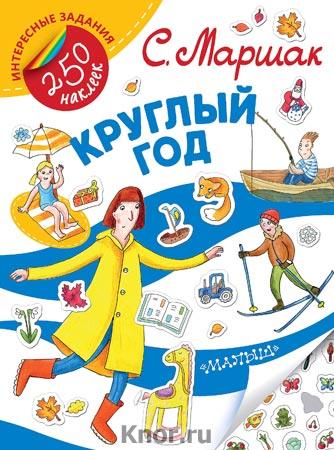 """Самуил Маршак """"Круглый год"""" Серия """"Прочитай, разгадай, наклей"""""""
