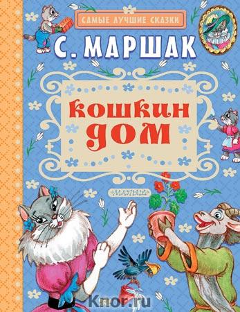 """Самуил Маршак """"Кошкин дом"""" Серия """"Самые лучшие сказки"""""""