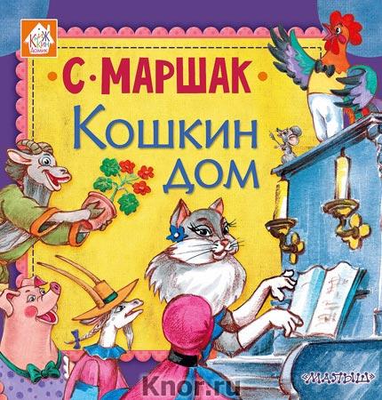 """Самуил Маршак """"Кошкин дом"""" Серия """"Книжкин домик"""""""