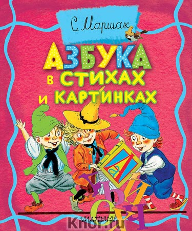 "Самуил Маршак ""Азбука в стихах и картинках"" Серия ""Толстушки-раскладушки"""