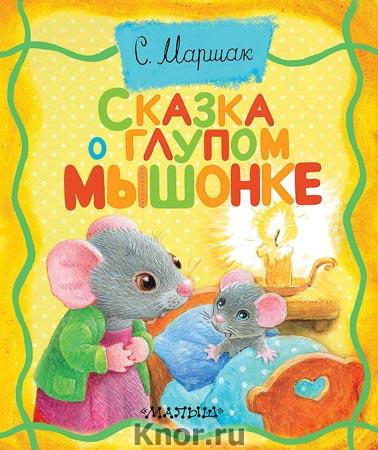 "Самуил Маршак ""Сказка о глупом мышонке"" Серия ""Толстушки-раскладушки"""