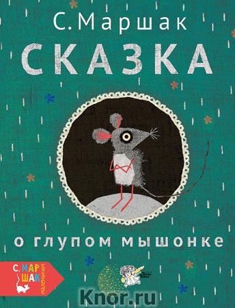 """Самуил Маршак """"Сказка о глупом мышонке"""" Серия """"Маршак - маленьким"""""""