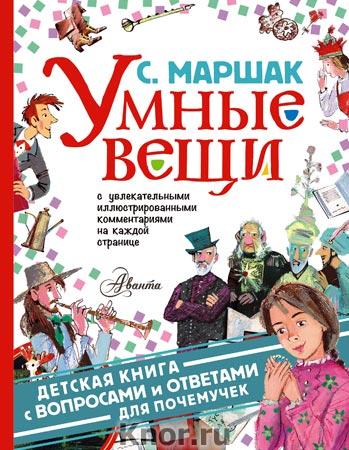 """Самуил Маршак """"Умные вещи"""" Серия """"Детская книга с вопросами и ответами для почемучек"""""""