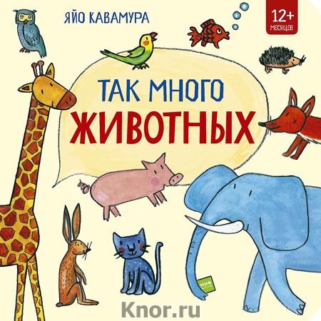"""Яйо Кавамура """"Так много животных!"""" Серия """"Детство"""""""