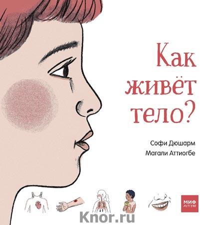 """Софи Дюшарм и др. """"Как живёт тело?"""" Серия """"Детство"""""""