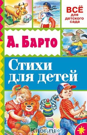 """Агния Барто """"Стихи для детей"""" Серия """"Все для детского сада"""""""