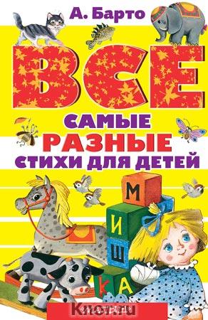 """Агния Барто """"Все самые разные стихи для детей"""" Серия """"Все самое лучшее"""""""