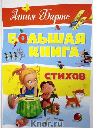 """Агния Барто """"Большая книга стихов"""" Серия """"Большая книга"""""""